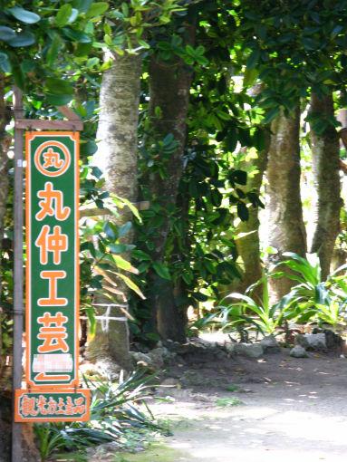 フク木の道1.jpg