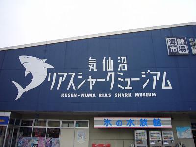 気仙沼3-2.jpg