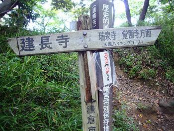 鎌倉10-1.jpg