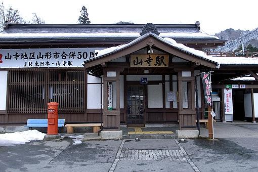 山寺駅.jpg