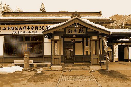 山寺駅レトロ.jpg