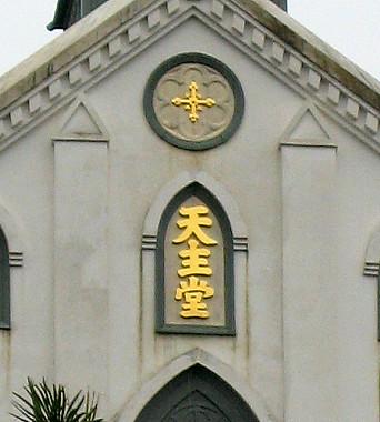 大浦天主堂2.jpg