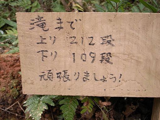 滝まで何段.jpg