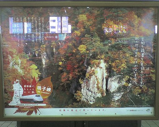 鳴子峡ポスター2.jpg
