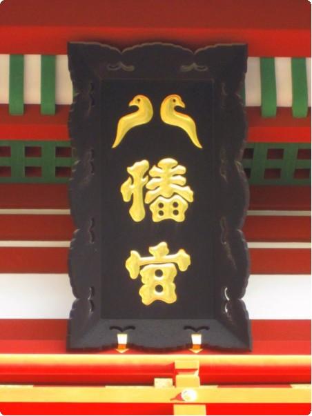 八幡宮題字